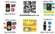 Купить GPS Трекер от 649 грн,  прослушка звука на расстоянии
